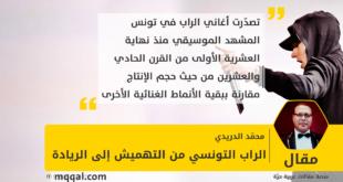 الراب التونسي من التهميش إلى الريادة