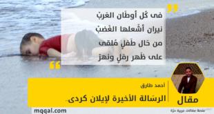 الرسَالة الأخيرة لإيلان كردى .. بقلم: أحمد طارق