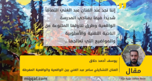 الفنان التشكيلي سامر عبد الغني بين الواقعية والواقعية المفرطة بقلم: يوسف أحمد حلاق
