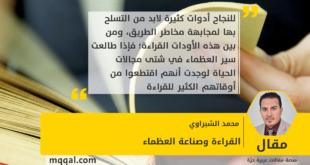القراءة وصناعة العظماء بقلم: محمد الشبراوي