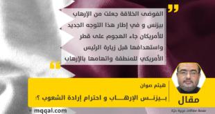 بــــيزنــــس الإرهـــــــاب و احترام إرادة الشعوب ؟! بقلم: هيثم صوان