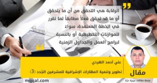 تطوير وتنمية المهارات الإشرافية للمشرفين الجُدد (الحلقة الثالثة والأخيرة). بقلم : علي أحمد الهردي