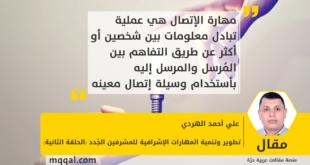 تطوير وتنمية المهارات الإشرافية للمشرفين الجُدد (الحلقة الثانية) بقلم : علي أحمد الهردي