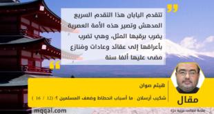 شكيب أرسلان : ما أسباب انحطاط وضعف المسلمين ؟! (12 /16 ) بقلم : هيثم صوان