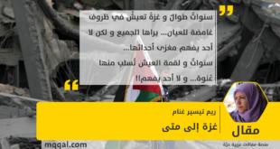 غزة إلى متى بقلم: ريم تيسير غنام