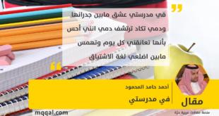 في مدرستي بقلم: أحمد حامد المحمود