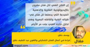 قراءة في أعمال الفنان التشكيلي واللغوي عبد اللطيف حلاق بقلم: يوسف حلاق