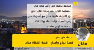 قصة نجاح وابداع - قصة الفتاة حنان بقلم: عبدالله علي حسن