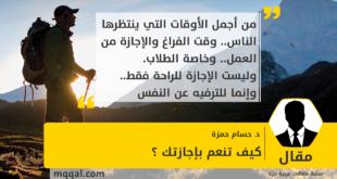 كيف تنعم بإجازتك ؟ بقلم : حسام محمد حمزة