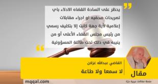 لا سمعا ولا طاعة بقلم: القاضي عبدالله غزلان