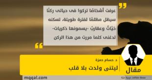 ليتنى ولدت بلا قلب بقلم : د. حسام حمزة
