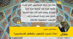 ماذا خسرت الشعوب بتقهقر الإسلاميين؟ بقلم: سعدالدين شراير