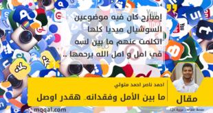 ما بين الأمل وفقدانه .. هقدر اوصل بقلم : احمد ناصر احمد متولي
