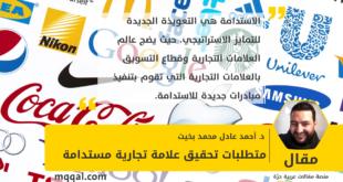 متطلبات تحقيق علامة تجارية مستدامة بقلم: د. أحمد عادل محمد بخيت