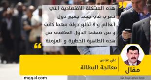 معالجة البطالة بقلم : علي عباس