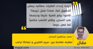 مقارنه عقلانية بين : [ مريم العتيبي و ايفانكا ترامب ] بقلم: محمد عبدالعزيز الحمدان