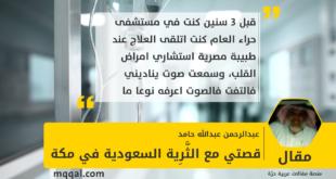 من مدوناتي قصتي مع الثَّرِية السعودية في مكة - قصة عدد من الورثة بقلم : عبدالرحمن عبدالله حامد