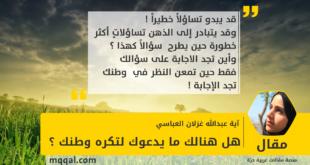 هل هنالك ما يدعوك لتكره وطنك ؟ بقلم : آية عبدالله غزلان العباسي
