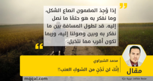 إنَّكَ لن تَجْنِ من الشوكِ العنب!! بقلم: محمد الشبراوي