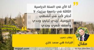 الإرادة هي محمد غازي بقلم: إيهاب خصيب