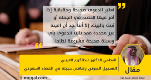 التسجيل الصوتي وتناقض حجيته في القضاء السعودي بقلم: المحامي الدكتور عبدالكريم العريني