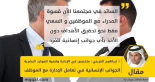 الجوانب الإنسانية في تعامل الإدارة مع الموظف بقلم: إبراهيم عبد الله العريني