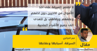 السرقة، أسبابها وعقابها بقلم: نجم الجزائري