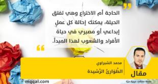 الطَّوَارِئُ الرَّشيدة بقلم: محمد الشبراوي
