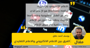 الفرق بين الاعلام الالكتروني والاعلام التقليدي بقلم: يوسف أحمد حلاق