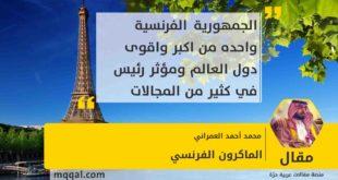الماكرون الفرنسي بقلم: محمد أحمد العمراني