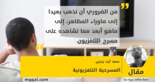 المسرحية التلفزيونية بقلم: سعد أيت يحيىالمسرحية التلفزيونية بقلم: سعد أيت يحيى