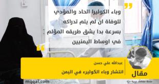 انتشار وباء الكوليرا في اليمن بقلم: عبدالله علي حسن