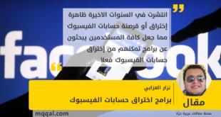 برامج اختراق حسابات الفيسبوك بقلم: نزار العزابي