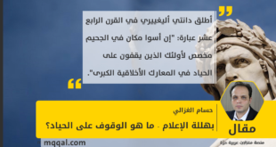 بهللة الإعلام - ما هو الوقوف على الحياد؟ بقلم: حسام الغزالي