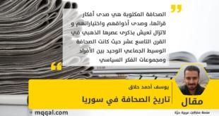 تاريخ الصحافة في سوريا بقلم: يوسف أحمد حلاق