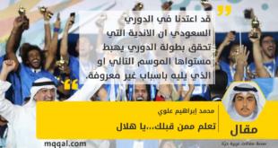 تعلم ممن قبلك،،،يا هلال بقلم: محمد إبراهيم علوي