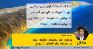 توضيح أخير بخصوص ملكية الجزر من وجهة نظر القانون الدولي بقلم: محمد علوان