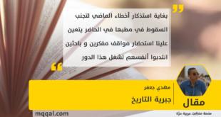 جبرية التاريخ بقلم: مهدي جعفر