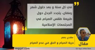 حرية الصيام و الحق في عدم الصيام . بقلم: مهدي جعفر
