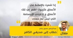 خطاب إلى صديقي الكافر بقلم: عبدالرحمن حسين يادم