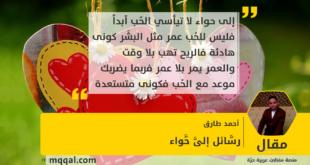 رسَّائل إلىَّ حَّواء بقلم: أحمد طارق