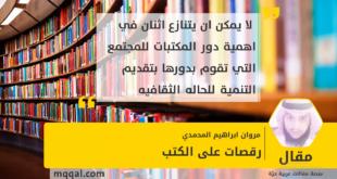 رقصات على الكتب بقلم: مروان ابراهيم المحمدي