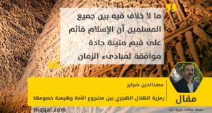 : رمزية الهلال الهجري بين مشروع الأمة وهيمنة خصومها بقلم: سعدالدين شراير