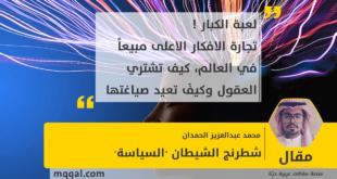 """شطرنج الشيطان """"السياسة"""" بقلم : محمد عبدالعزيز الحمدان"""