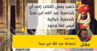 """شماعة عبد الله ابن سبأ !!"""" بقلم : جمال البنان"""