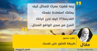 طريقة للعثور على نفسك بقلم: زهراء منصور