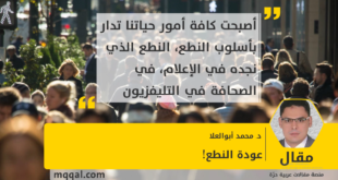 عودة النطع! بقلم : د. محمد أبوالعلا