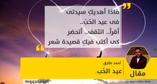 عيد الحُب .. بقلم: أحمد طارق