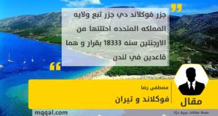 فوكلاند و تيران بقلم : مصطفى رضا