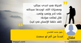 قدحاً من الم لو سمحت بقلم : بتول محمد الغامدي